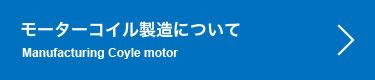 モーターコイル製造について