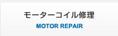 モーターコイル修理