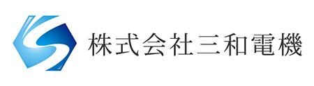 モーターコイル修理の三和電機 栃木県市貝町のモーターコイル修理会社